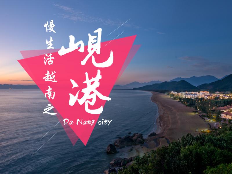 慢生活-越南-岘港7万博manbetx官方app